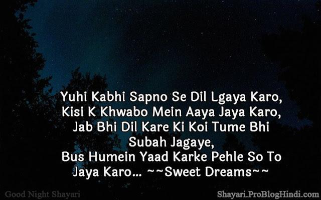 good night shayari messages