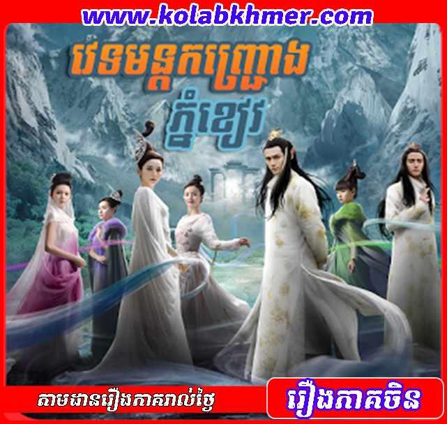 Vetamon Kanh Jrong Phnom Kheav