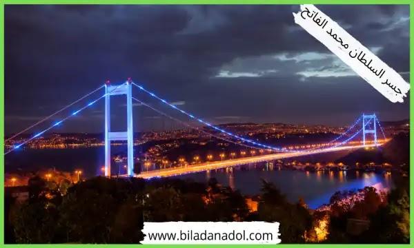 السياحة في اسطنبول أجمل 10 أماكن السياحية في اسطنبول جسر السلطان محمد الفاتح