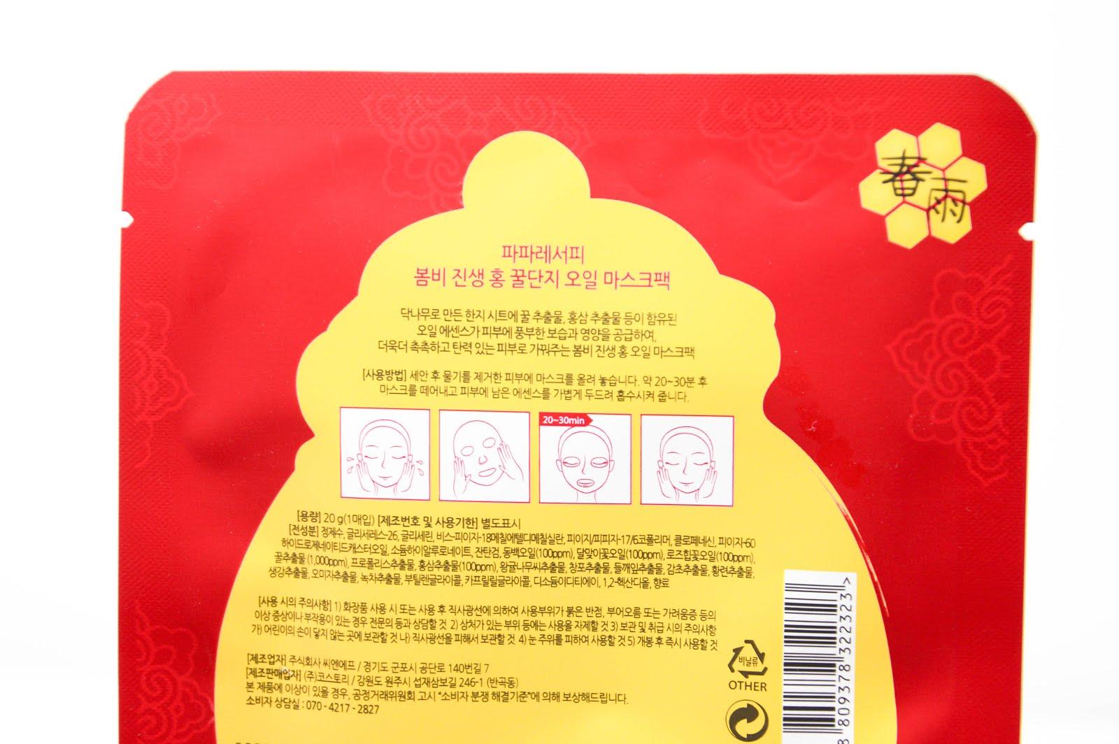 honey mask benefits