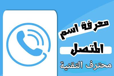 معرفة اسم المتصل | افضل البرامج لمعرفة هوية المتصل