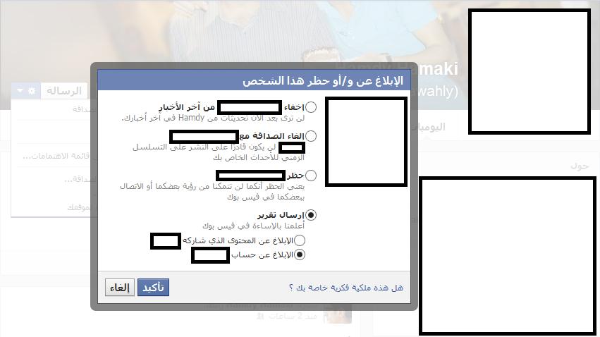 كيفية التبليغ عن حساب فيس بوك عالم الكمبيوتر