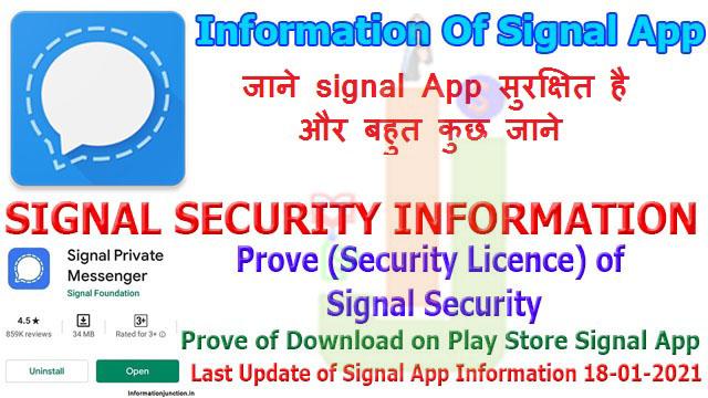 Information of Signal App in Hindi, Signal App wikipedia in Hindi, Is Signal app really safe, Signal App kis desh ka hai, Is signal video call secure