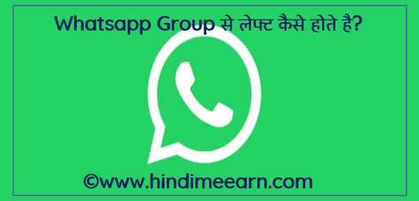 Whatsapp Group से लेफ्ट कैसे होते है?