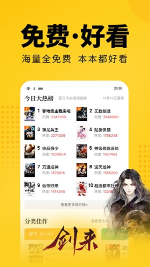 《七貓免費小說》v3.11 MOD.APK 去廣告,排行精選,海量小說免費看 - 人,就愛亂玩~