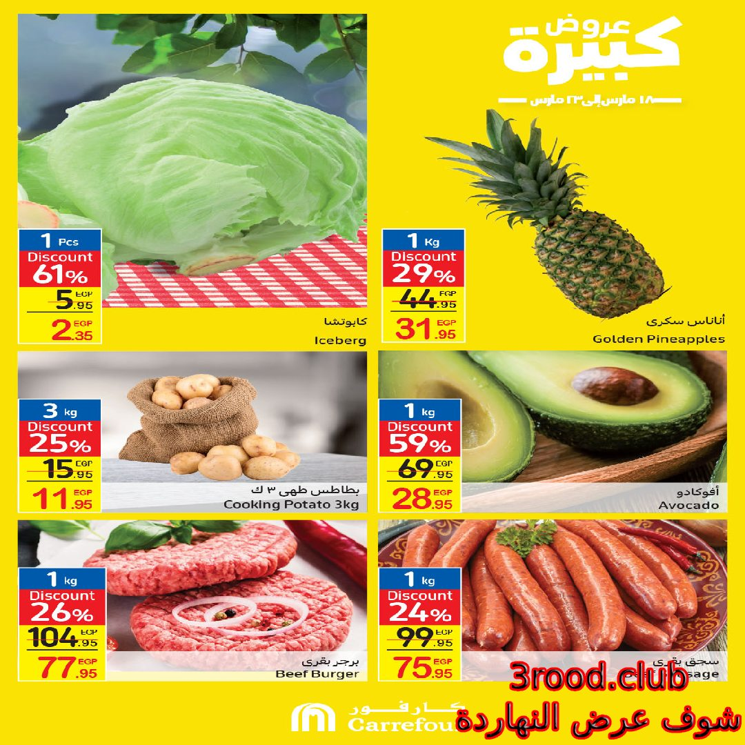 عروض كارفور مصر رمضان من 18 مارس