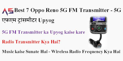 Best 7 Oppo Reno 5G FM Transmitter - 5G एफएम ट्रांसमीटर Upyog