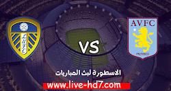 مشاهدة مباراة أستون فيلا وليدز يونايتد بث مباشر بتاريخ 23-10-2020 الدوري الانجليزي