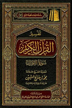 تحميل كتاب  تفسير القرآن الكريم - سورة الأحزابpdf