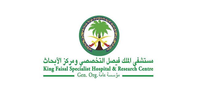 إصابة ممرضة بكورونا في مستشفى الملك فيصل التخصصي بالرياض