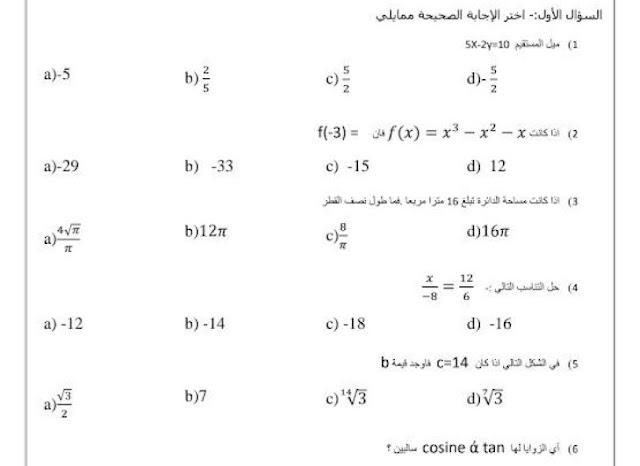اختبار رياضيات تشخيصي صف ثاني عشر متقدم فصل ثالث