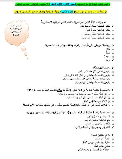 مراجعة في التربية الاسلامية للصف السابع الفصل الثاني والثالث 2018-2019