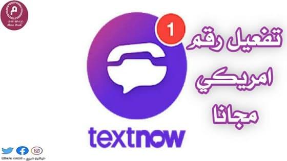برنامج الحصول على ارقام امريكية textnow مجانا 2021