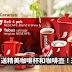 Nescafe 免费送精美咖啡杯和咖啡壶!送你整Set