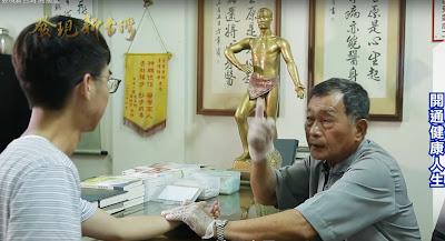 傳承醫術,造福社會