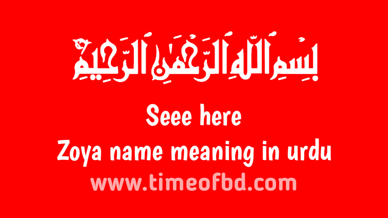 Zoya name meaning in urdu,زویا نام کا مطلب اردو میں ہے