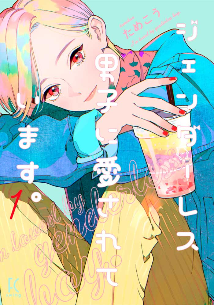 My Androgynous Boyfriend (Genderless Danshi ni Aisareteimasu) manga - Tamekou