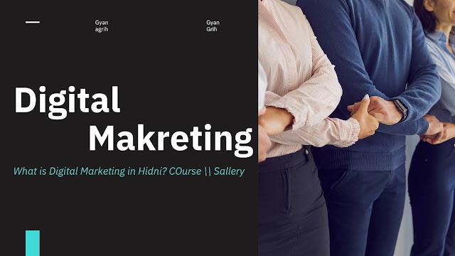 Digital marketing – what is digital marketing? – career – courses – salary [HINDI 2021]