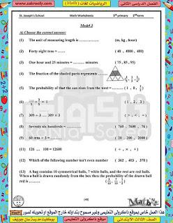 حصريا احدث مذكرة ماث للصف الثالث الابتدائي الترم الثاني 2020