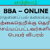 BBA (நிகழ்நிலை) பட்டப்படிப்பு 2021- தெரிவுப் பட்டியல்