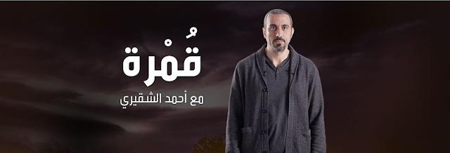 مواعيد برنامج قمرة لاحمد الشقيري والقنوات العارضة له - رمضان 2016