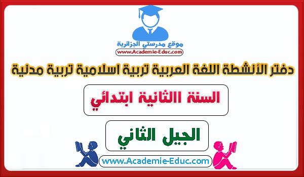 دفتر الأنشطة اللغة العربية تربية اسلامية تربية مدنية السنة أولى ابتدائي