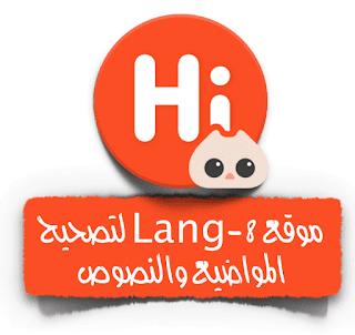 موقع Lang-8 لتصحيح المواضيع والنصوص و التطبيق الخاص به HiNative