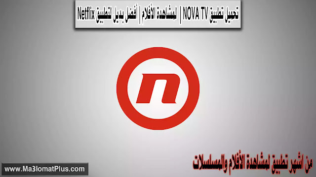 تحميل تطبيق NOVA TV | لمشاهدة الأفلام | أفضل بديل لتطبيق Netflix