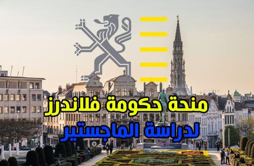 منح حكومة فلاندرز لدراسة الماجستير في بلجيكا بتمويل 8000 يورو
