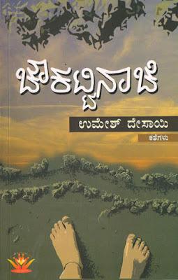 http://www.navakarnatakaonline.com/choukattinaache-stories