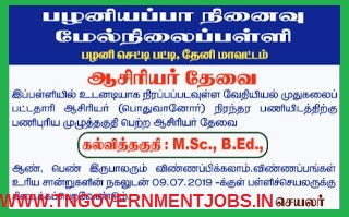 palaniyappa-memorial-hr-sec-school-bodinayakkanur-theni-pg-teacher-chemistry-recruitment