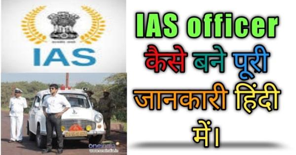 IAS Officer कैसे बने? पूरी जानकारी हिंदी में।