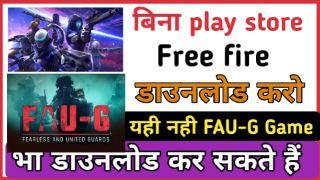 बिना प्ले स्टोर का Free Fire कैसे डाउनलोड  करें : Bina play store ka Free Fire download Kaise kare in hindi :- techdk