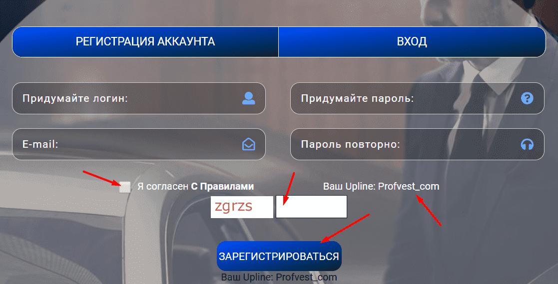 Регистрация в Imperialist 2
