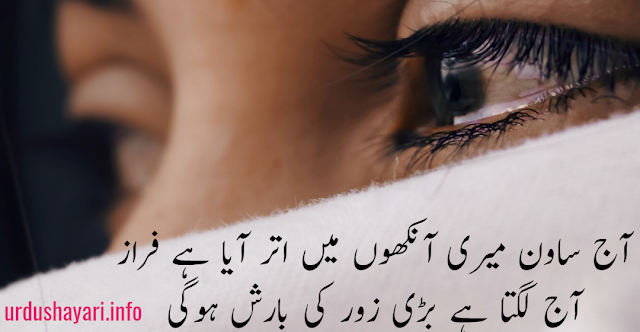 Aankh barish sawan shayari- 2 lines image poetry in urdu