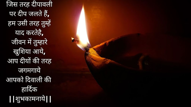 Diwali WhatsApp Msg In Hindi