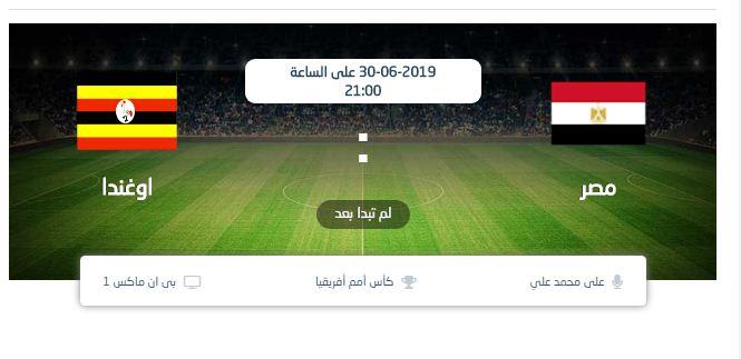 مشاهدة مباراة مصر واوغندا بث مباشر اليوم 30 6 2019 فلاش ميكس