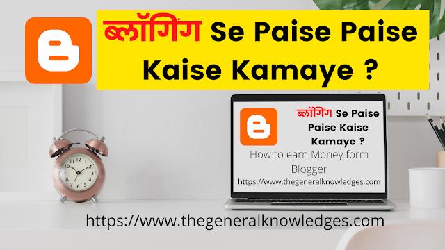 Blogger Se Paise Kaise Kamaye ? For Blogger in Hindi