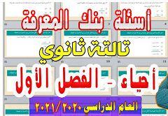 أسئلة  بنك المعرفة المصري فى مادة الأحياء للصف الثالث الثانوى 2021