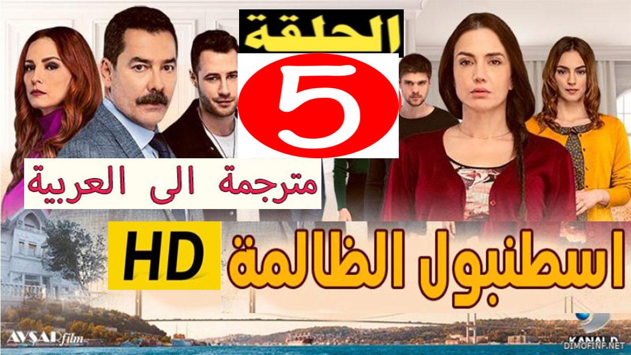 مسلسل اسطنبول الظالمة الحلقة 18