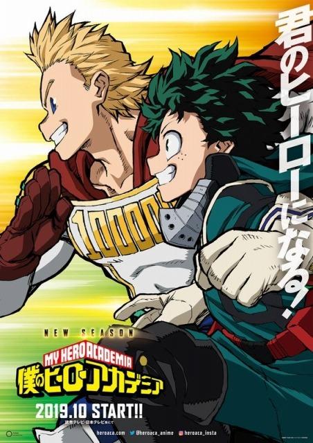 """La CUARTA temporada temporada de """"Boku no Hero Academia"""" (僕のヒーローアカデミア) se estrenará en octubre de 2019."""