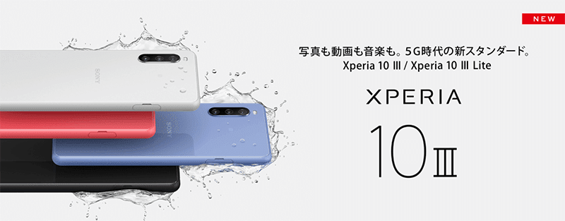 Sony Xperia 10 III Lite with 6-inch OLED screen and 5G now official