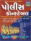 Gujarat Police Constable Book 2019 - Which one to buy