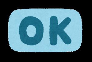四角い「OK」のマーク