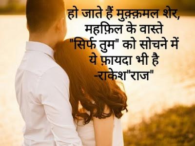 Love Shayari, Sirf Tum - सिर्फ तुम