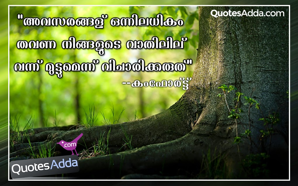Quotes 3 106 All New Inspirational Quotes On Life In Malayalam