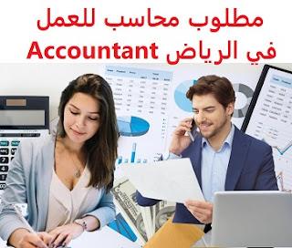 وظائف السعودية مطلوب محاسب للعمل في الرياض Accountant