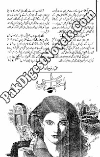Ehsas Novel By Samina Farhan