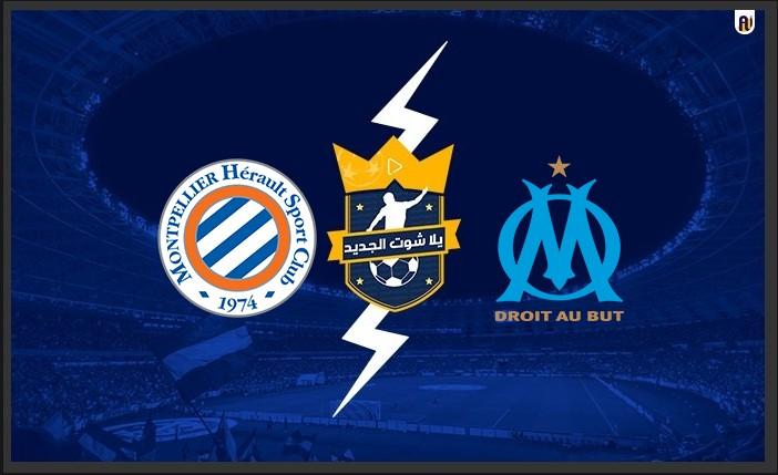 نتيجة مباراة مارسيليا ومونبلييه اليوم  في الدوري الفرنسي