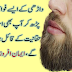 The benefits of beard that you read will also convince the truth of Islam,